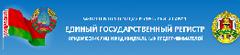 Единый государственный регистр юридических лиц и индивидуальных предпринимателей