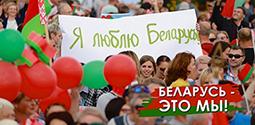 belarus-eto-my/