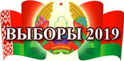 Выборы 2019