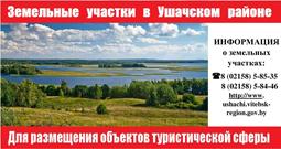 Земельные участки Ушачского района