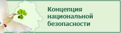 Концепция национальной безопасности Республики Беларусь
