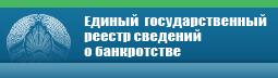 Единый государственный реестр сведений о банкротстве