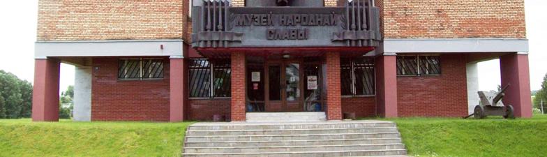 музей народнай славы імя Героя Савецкага Саюза У.Е.Лабанка