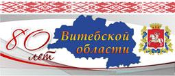 80 гадоў Віцебскай вобласці