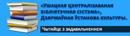Ушацкая