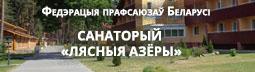 """Санаторый """"Лясныя азёры"""""""