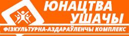"""Фізкультурна-аздараўленчы комплекс """"Юнацтва-Ушачы"""""""