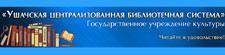 ПЦПІ - Ушацкая цэнтралізаваная бібліятэчная сістэма