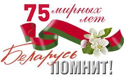 75-лет освобождения Витебщины от немецко-фашистских захватчиков и Победы советского народа в Великой Отечественной войне